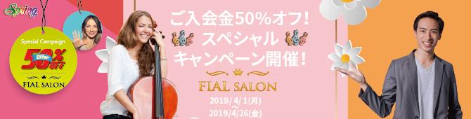 FialSalon 春のキャンペーン