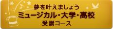 ミュージカル・大学・高校受講コース