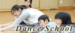 ダンススクール