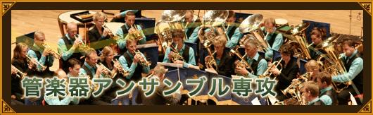 管楽器アンサンブル
