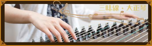 和楽器(三味線・大正琴)専攻